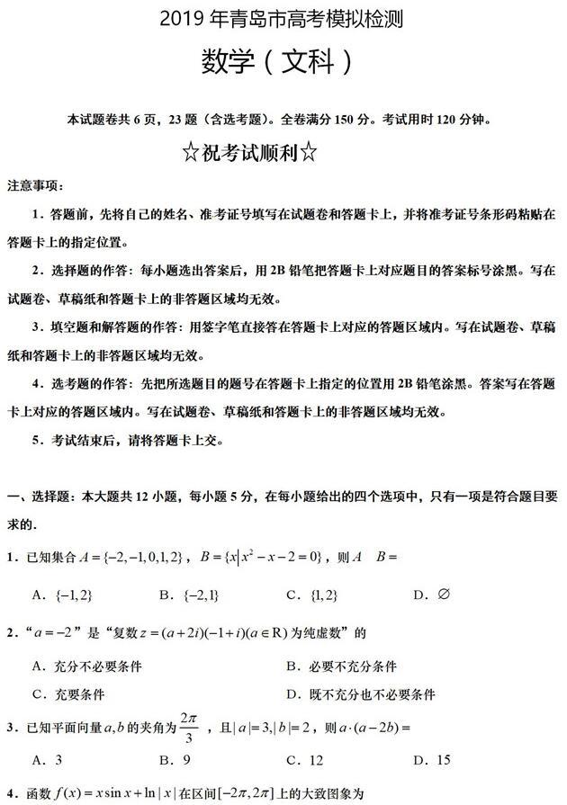 2019青岛二模文科数学试题及答案