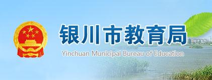 2020年宁夏银川中考志愿填报系统入口
