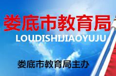 2019年湖南娄底中考志愿填报系统入口:娄底教育局