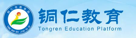 2019年贵州铜仁中考志愿填报系统入口:铜仁教育网