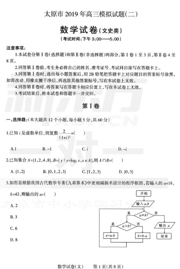 2019太原二模文科数学试题及答案