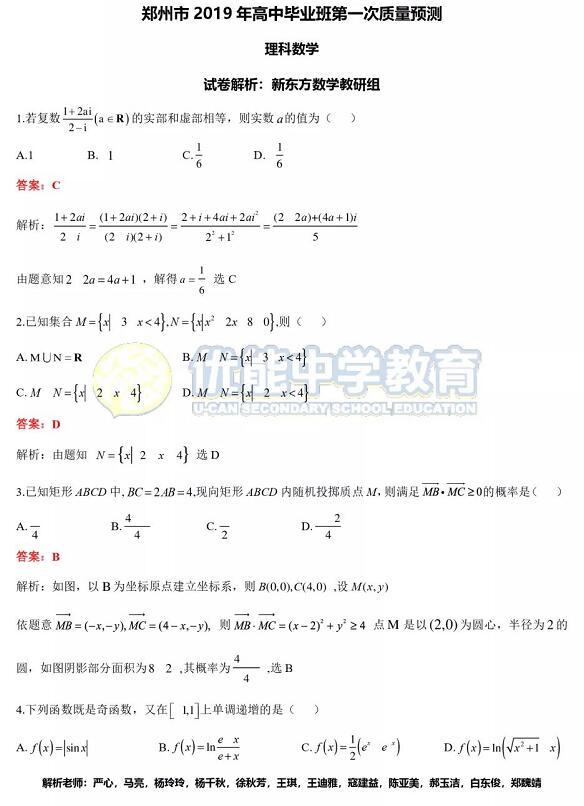 2019河南郑州一测理科数学试题及答案