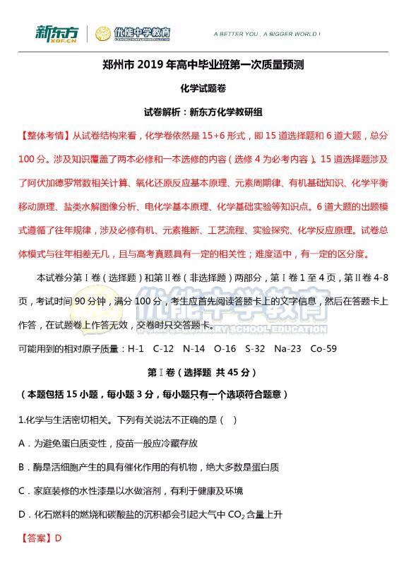 2019郑州一测化学试题及答案