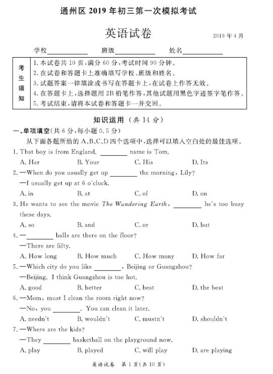 2019北京通州区中考一模英语试题及答案