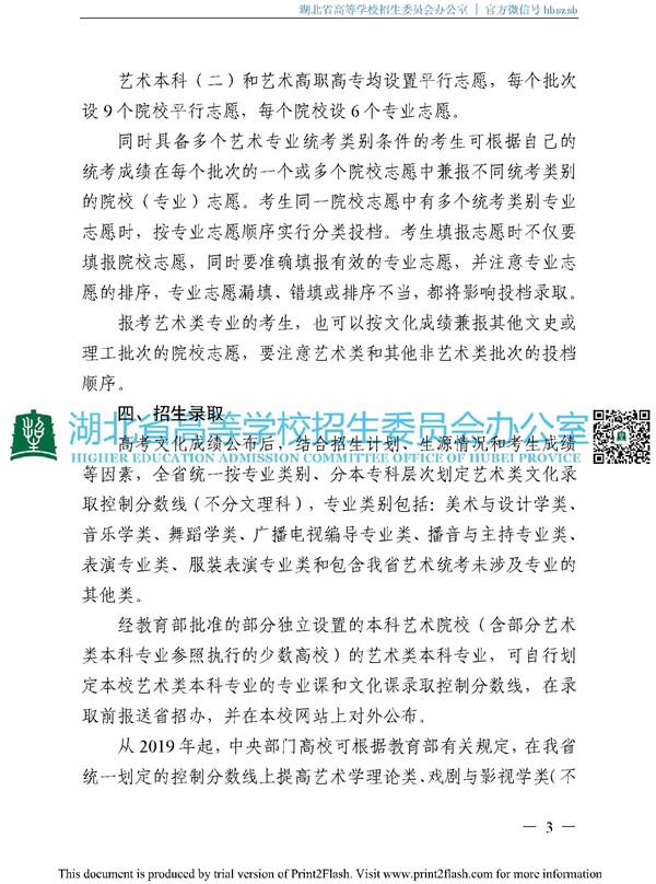 湖北2019艺术类专业招生工作通知