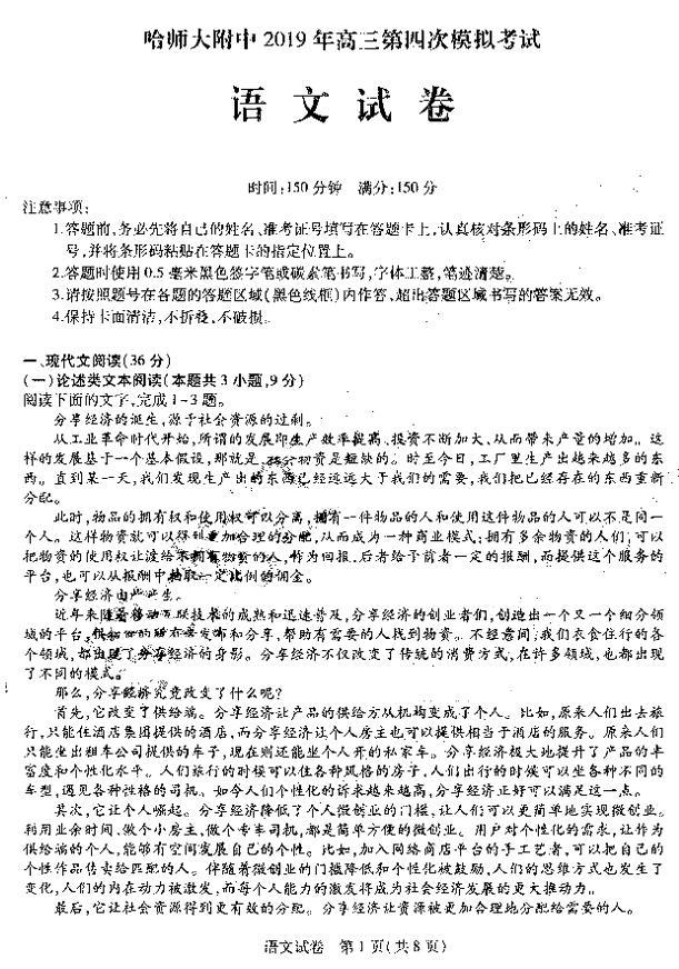 2019东北三省三校四模语文试题及答案