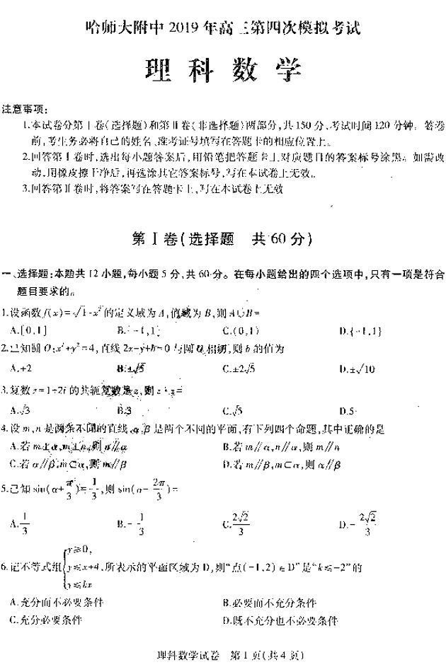 2019东北三省三校四模理科数学试题及答案模拟试题资讯 新东方