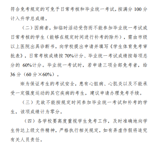 2019黑龙江大庆中考体育补考及缓考政策
