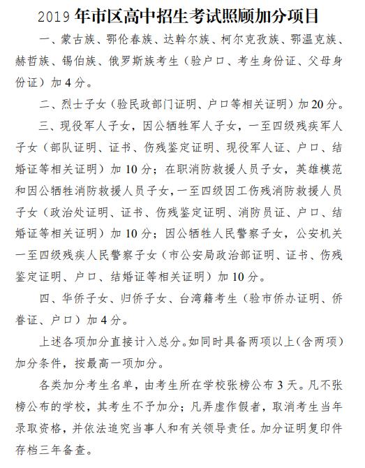 2019黑龙江大庆中考照顾加分政策