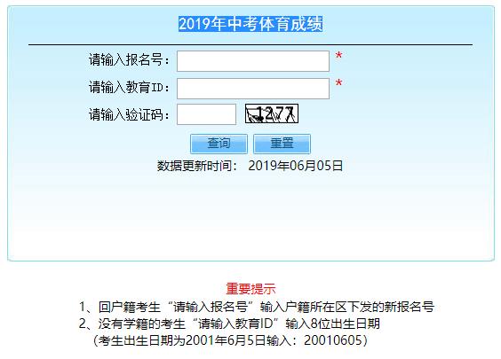 2019北京中考体育成绩查询入口:北京教育考试院