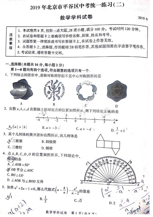 2019北京平谷区中考二模数学试题及答案