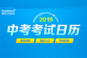 安徽淮北2019中考最低控制录取分