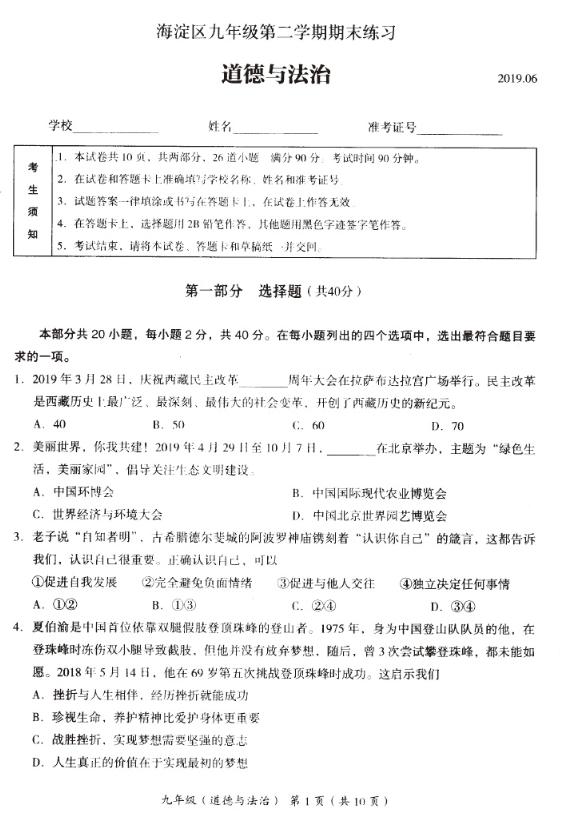 2019北京海淀区中考二模政治试题及答案
