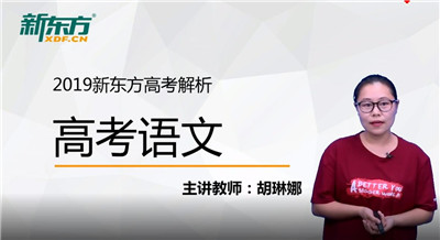 2019北京高考语文试卷解析