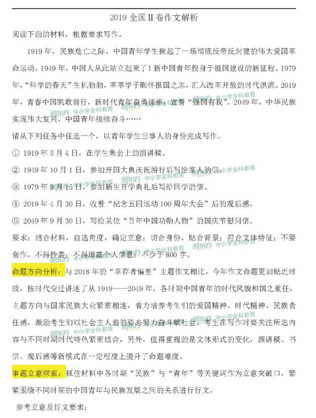 2019高考海南卷作文评(新东方版)