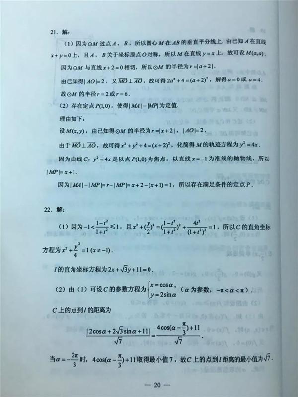 2019全国卷一高考文科数学参考答案