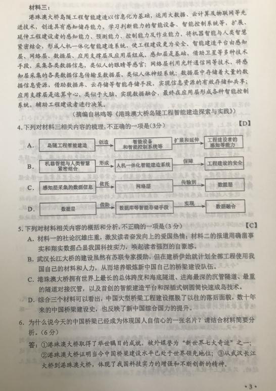 2019全国卷II高考语文试题及答案