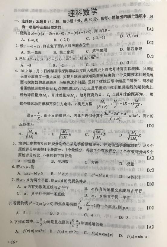 2019全国卷II高考理科数学试题及答案