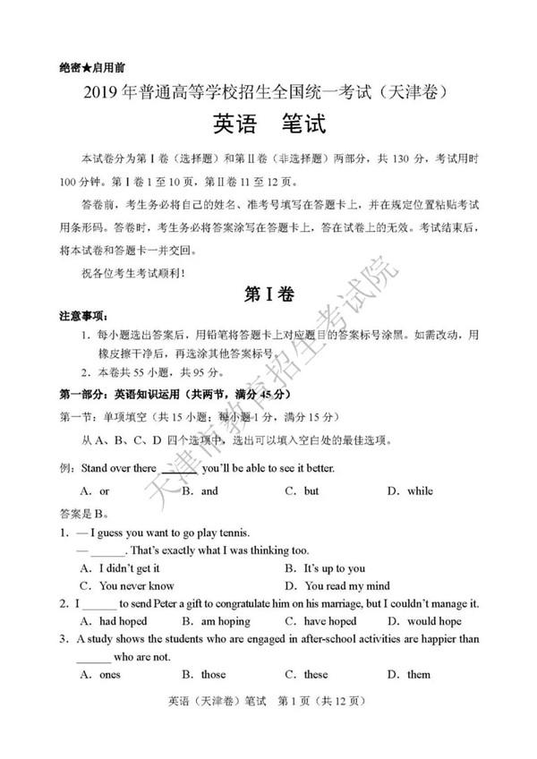 山西教育考试院_(官方版)2019天津高考英语试题及答案_高考_新东方在线