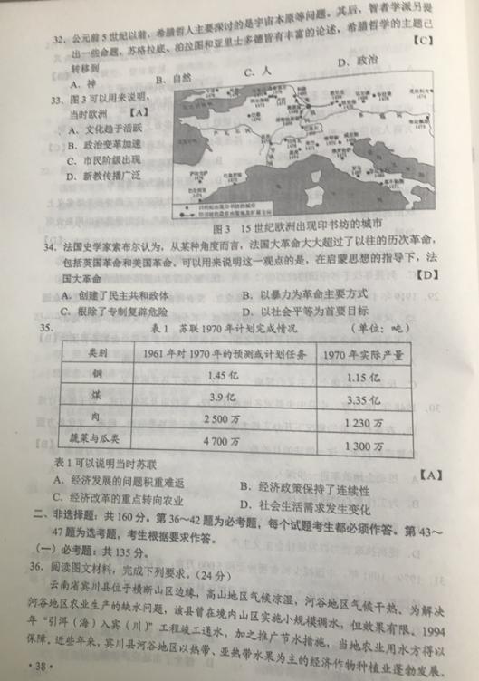 2019全国卷二高考文综试题及参考答案
