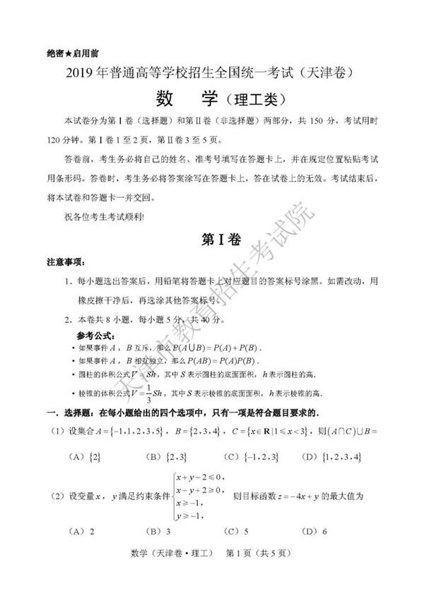 2019天津高考理科数学试题及参考答案