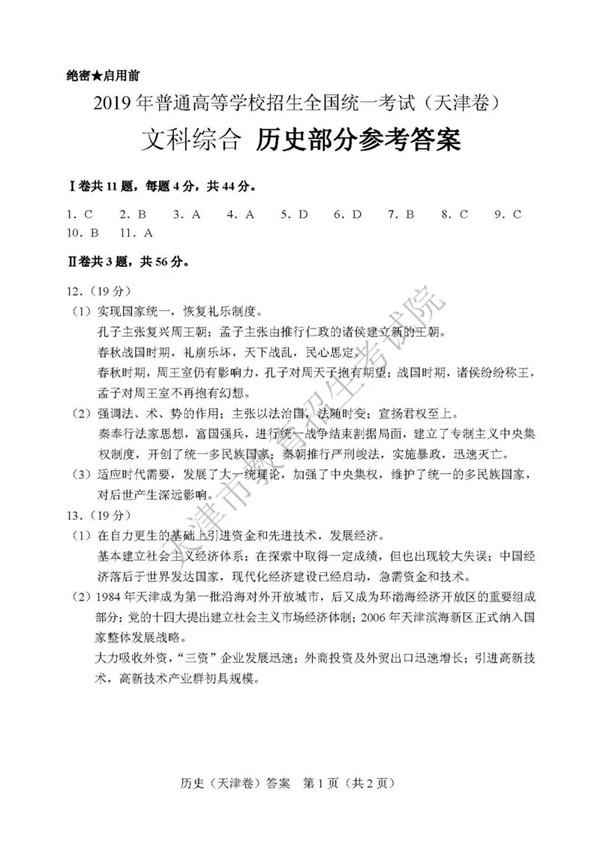 2019天津高考历史试题及参考答案