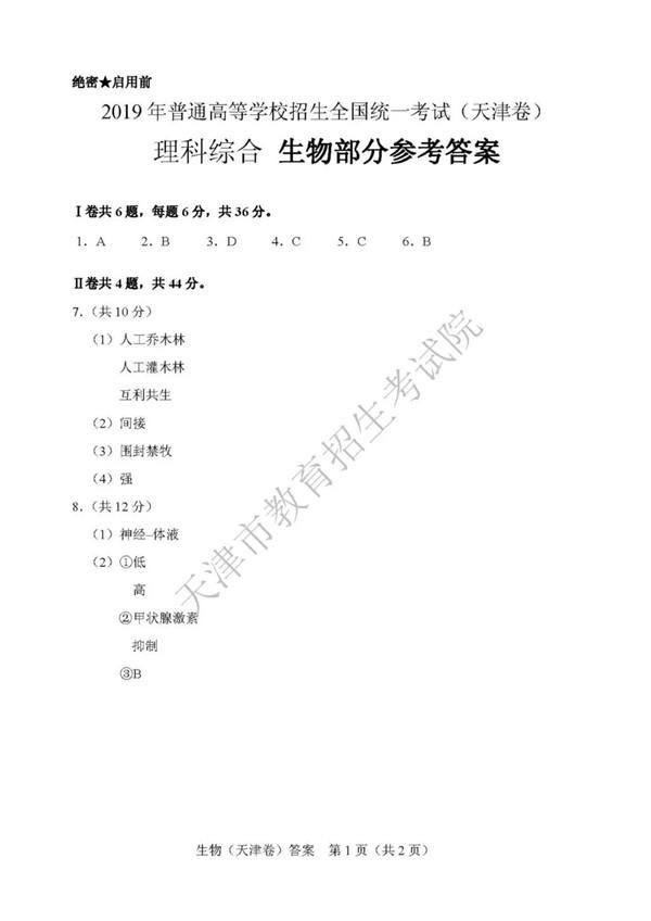 2019天津高考生物试题及参考答案
