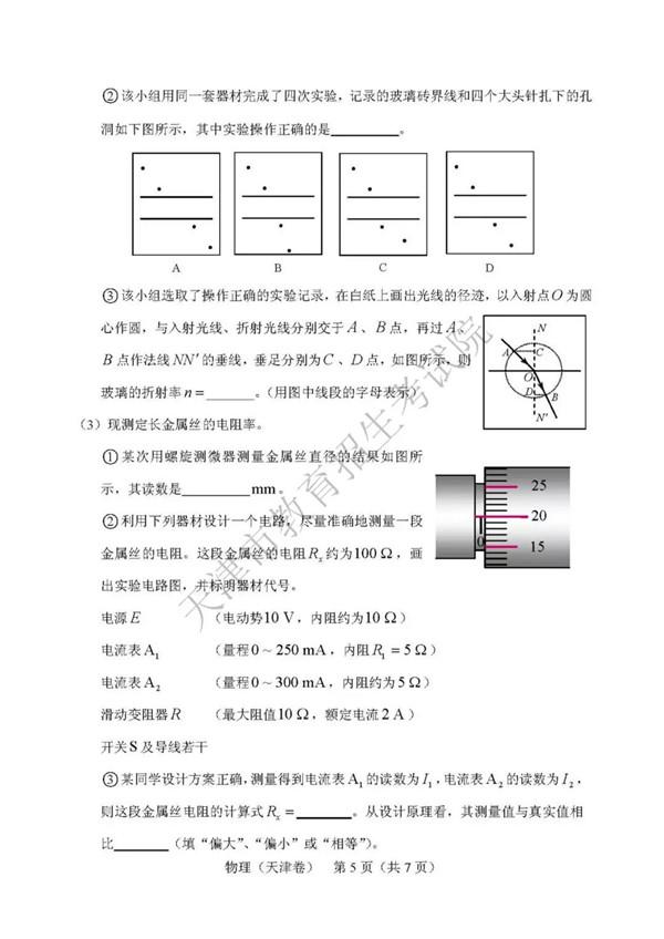 2019天津高考文科数学试题及参考答案