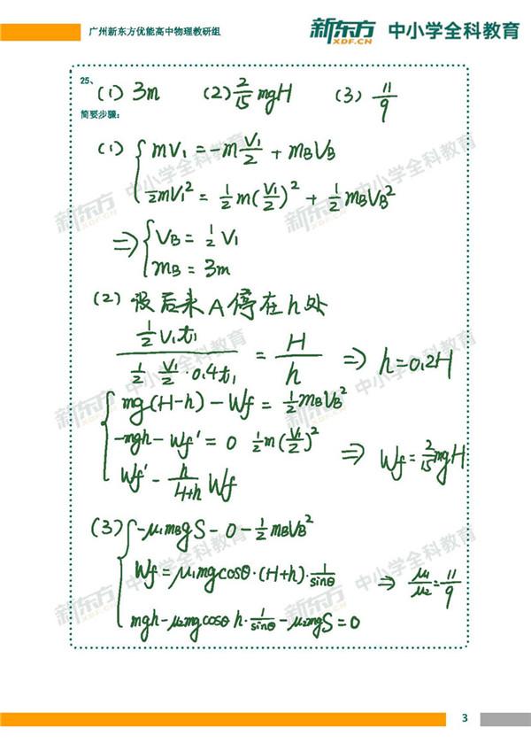 安徽高考语文作文_2019全国卷1高考物理试卷解析(新东方版)_高考_新东方在线