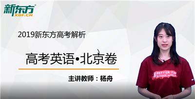 2019北京高考英语试卷解析