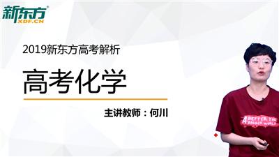 2019北京高考化学试卷解析