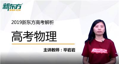 2019北京高考物理试卷解析