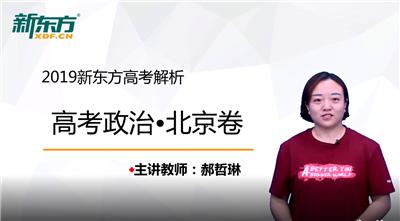 2019北京高考政治试卷解析