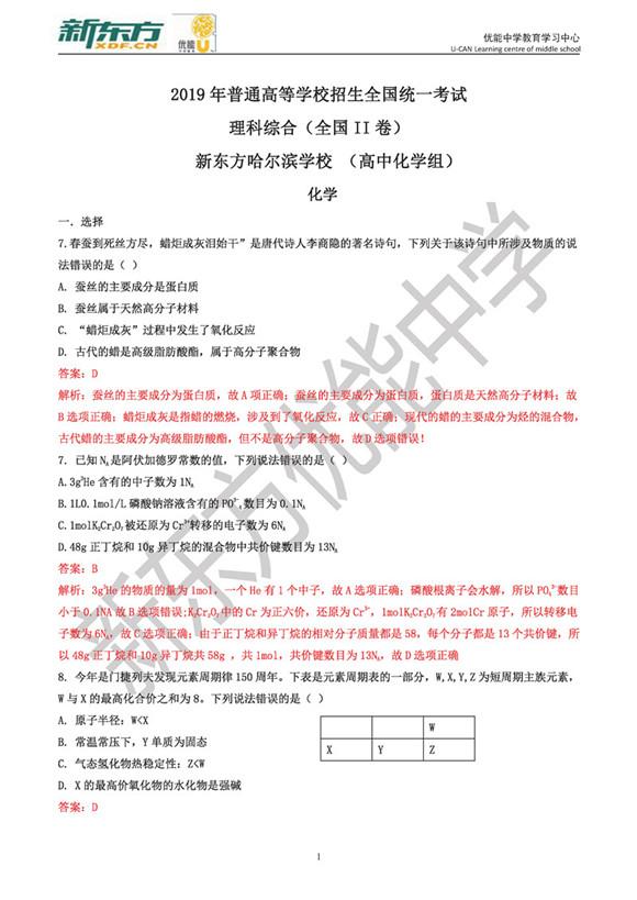 2019全国卷2高考理综点评(西安新东方)