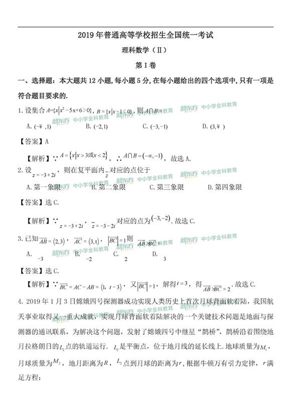 2019全国卷2高考数学理逐题解析(乌鲁木齐新东方)