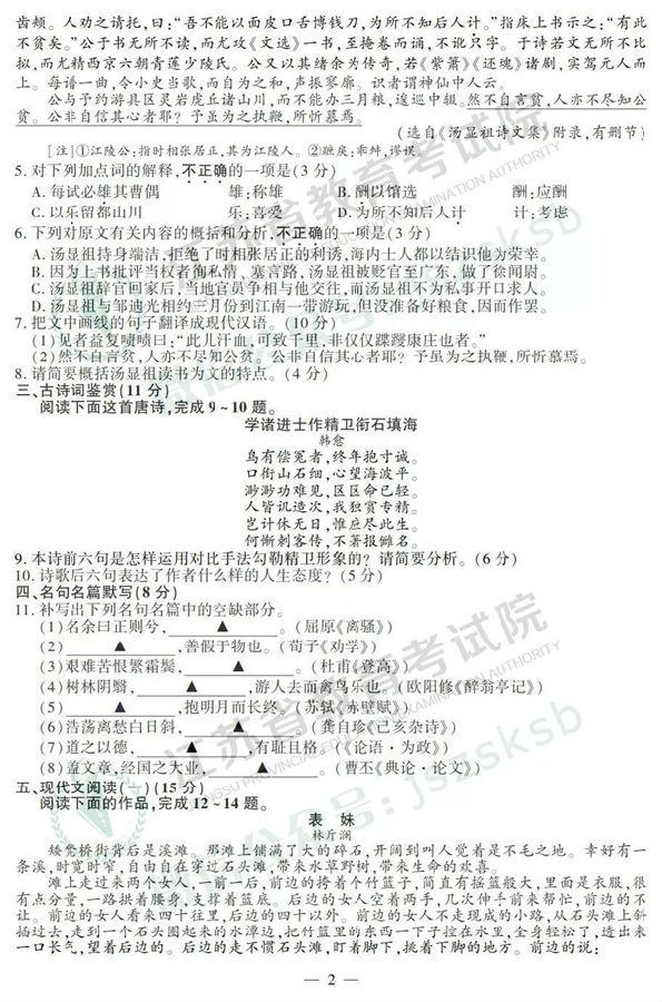 2019江苏高考语文试题及参考答案