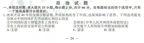 2019江苏高考政治试题及参考答案