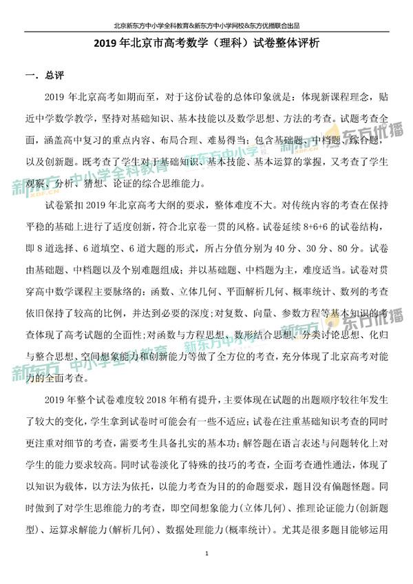 2019北京高考理科数学试卷整体评析