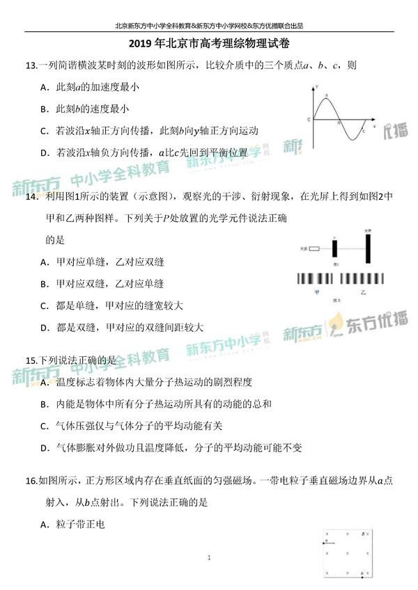 2019北京高考物理试题及答案