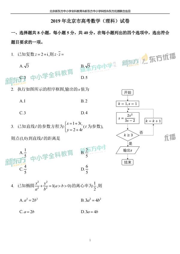 2019北京高考理科数学试题及答案