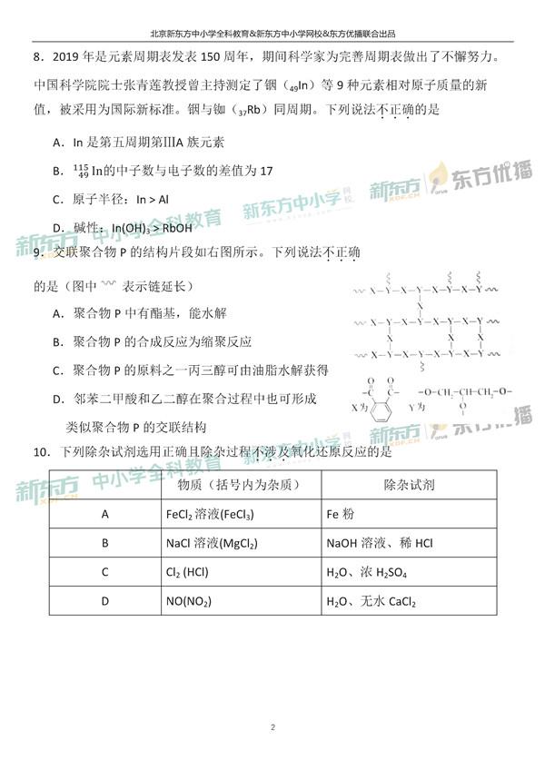 2019北京高考化学试题及答案