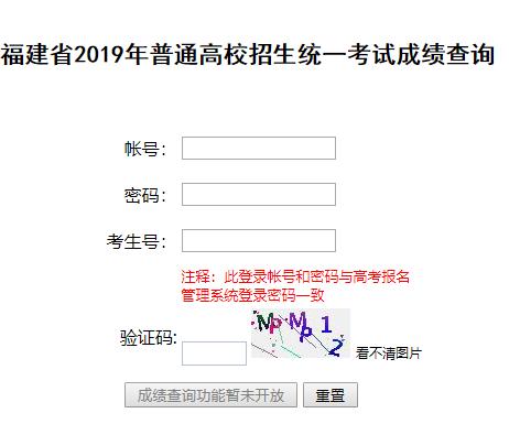 2019福建高考成绩查询入口