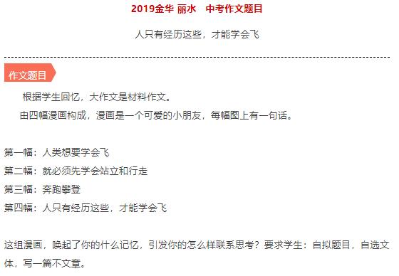 2019年浙江丽水中考作文题目:漫画作文(网友版)