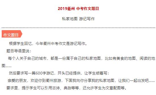 2019年浙江衢州中考作文题目:游记写作(网友版)