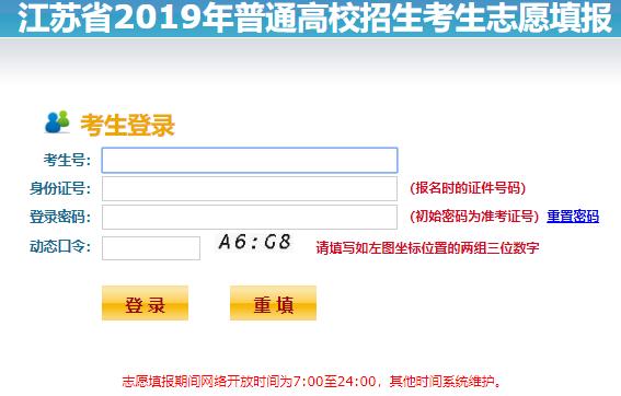 2019江苏高考填报志愿模拟演练图入口
