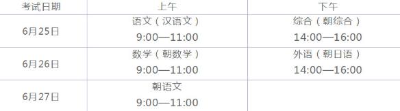 2019黑龙江伊春中考文化考试时间:6月25日至27日
