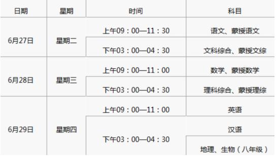 2019内蒙古包头中考时间:6月27日至29日