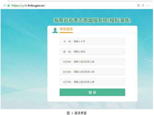2019海南高考填报志愿模拟演练