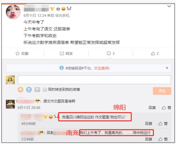 2019四川绵阳中考作文题目为:我也可以(网友版)