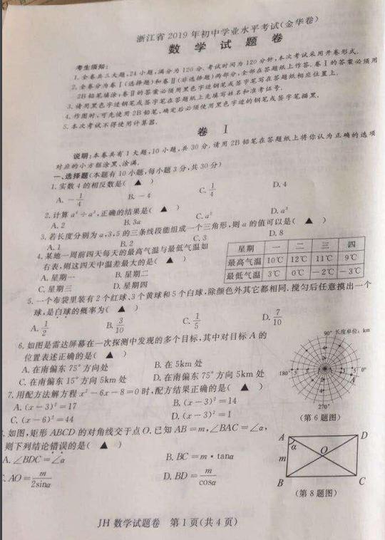 2019浙江金华中考数学试题及答案